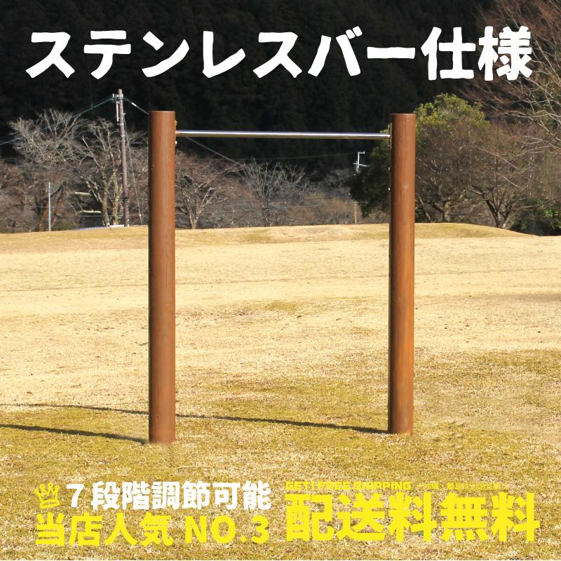 【一連】 木製 鉄棒 (大) ブラウン ステンレスバー 防腐加工処理済