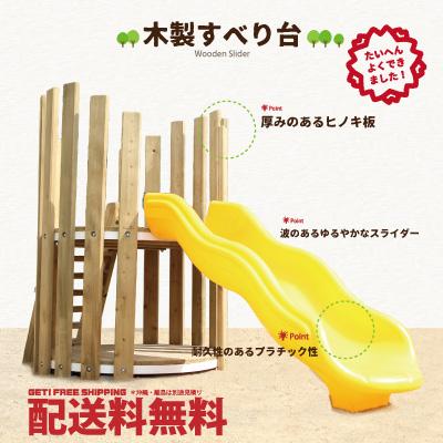 [送料無料] 木製 すべり台 遊具 防腐加工処理済