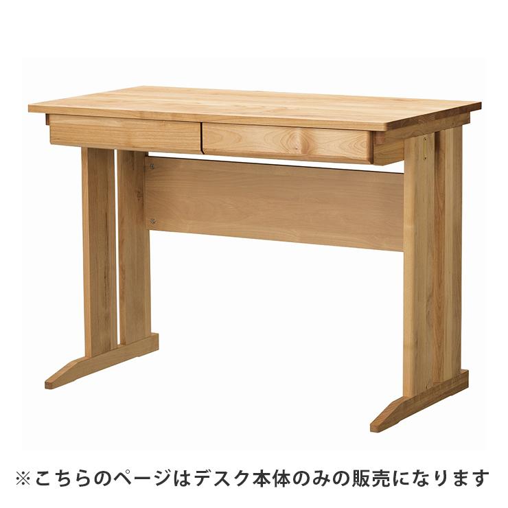 学習デスク 幅100cm 学習机 勉強机 子供用 つくえ ナチュラル アルダー 国産品 日本製 堀田木工所 サイン
