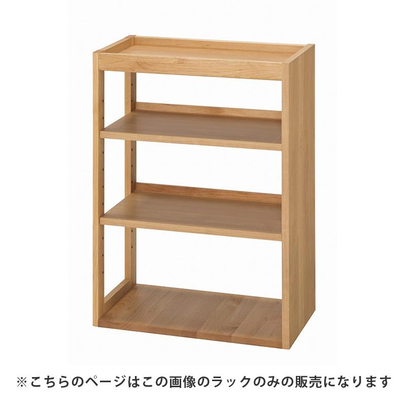ラック 完成品 ナチュラル アルダー 国産品 日本製 堀田木工所 サイン