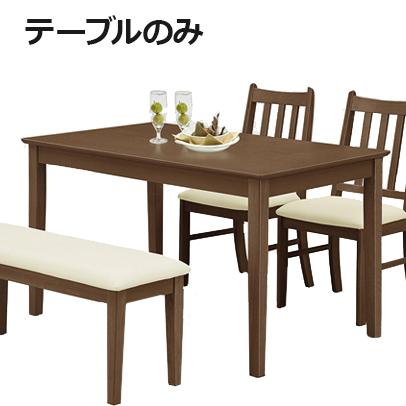 ダイニングテーブル 幅120cm ブラウン ナチュラル 木製 北欧風 4人用ダイニングテーブル 四人用ダイニングテーブル 4人掛けダイニングテーブル 食堂テーブル 食卓テーブル カフェテーブル