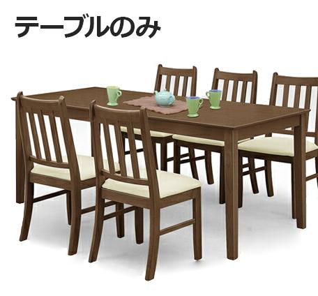 ダイニングテーブル 幅170cm ブラウン ナチュラル 木製 北欧風 4人用ダイニングテーブル 四人用ダイニングテーブル 4人掛けダイニングテーブル 食堂テーブル 食卓テーブル カフェテーブル