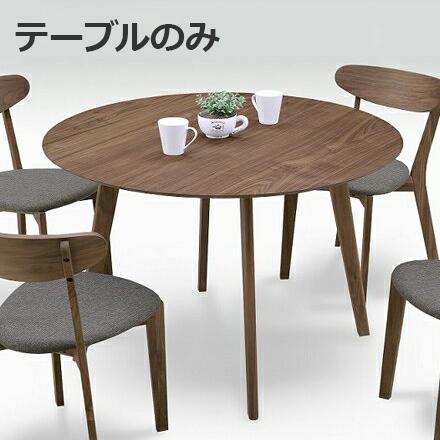 ダイニングテーブル 幅110cm ダークブラウン 木製 北欧風 円型