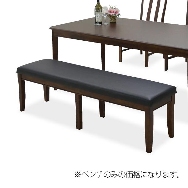 ダイニングベンチ ダイニングチェアー 幅155cm ブラウン 木製 アジアン風  ベンチチェアー ベンチタイプチェアー 2人用 2人掛け 二人用 二人掛け イス 椅子 イス 長椅子 スツール