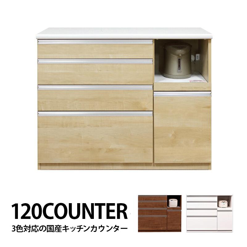 【設置無料】キッチンカウンター 完成品 幅120cm ホワイト 白 ブラウン 木製 キッチン収納 食器棚 食器収納 ダイニングボード キッチンボード キッチンキャビネット 水屋 国産品 日本製