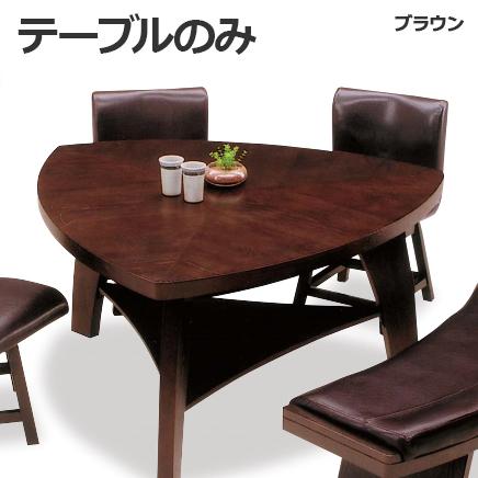 ダイニングテーブル 木製 幅135cm 食堂テーブル 食卓テーブル カフェテーブル テーブル ブラウン ナチュラル