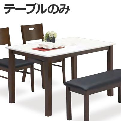 ダイニングテーブル 幅120cm 木製 モダン 4人用 四人用 食堂テーブル 食卓テーブル カフェテーブル てーぶる ブラウン ホワイト 白