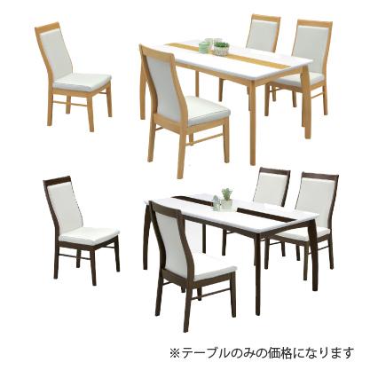 ダイニングテーブル 幅135cm ナチュラル ブラウン 木製 モダン風 4人用ダイニングテーブル 四人用ダイニングテーブル 4人掛けダイニングテーブル 食堂テーブル 食卓テーブル カフェテーブル