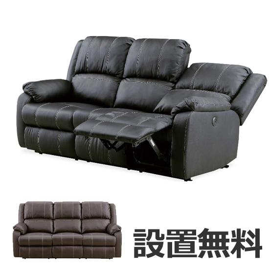 【設置無料】ソファー 3人掛けソファー リクライニングソファー 幅195cm 革張り 3人用ソファー 三人掛け 三人用 そふぁー 肘付き ブラック 黒 ダークブラウン