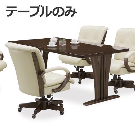 ダイニングテーブル 幅165cm 木製 モダン 4人用 四人用 食堂テーブル 食卓テーブル カフェテーブル てーぶる ブラウン