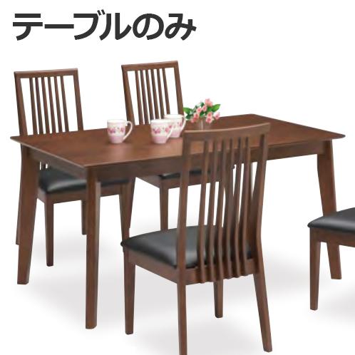 ダイニングテーブル 幅135cm 木製 北欧モダン風 4人用 四人用 食堂テーブル 食卓テーブル カフェテーブル てーぶる ブラウン