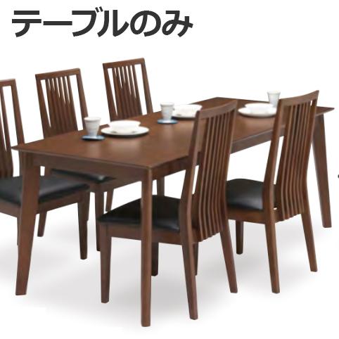 ダイニングテーブル 幅180cm 木製 北欧モダン風 6人用 六人用 食堂テーブル 食卓テーブル カフェテーブル てーぶる ブラウン