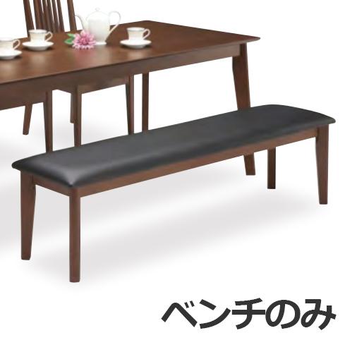 ダイニングベンチ 幅155cm 木製 ベンチチェアー ダイニングチェアー 食堂チェアー 食卓チェアー 椅子 いす 北欧モダン風 ブラウン