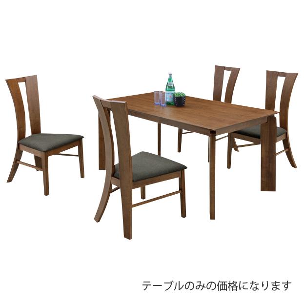 ダイニングテーブル 幅140cm ブラウン 木製 和風モダン風 4人用ダイニングテーブル 四人用ダイニングテーブル 4人掛けダイニングテーブル 食堂テーブル 食卓テーブル カフェテーブル
