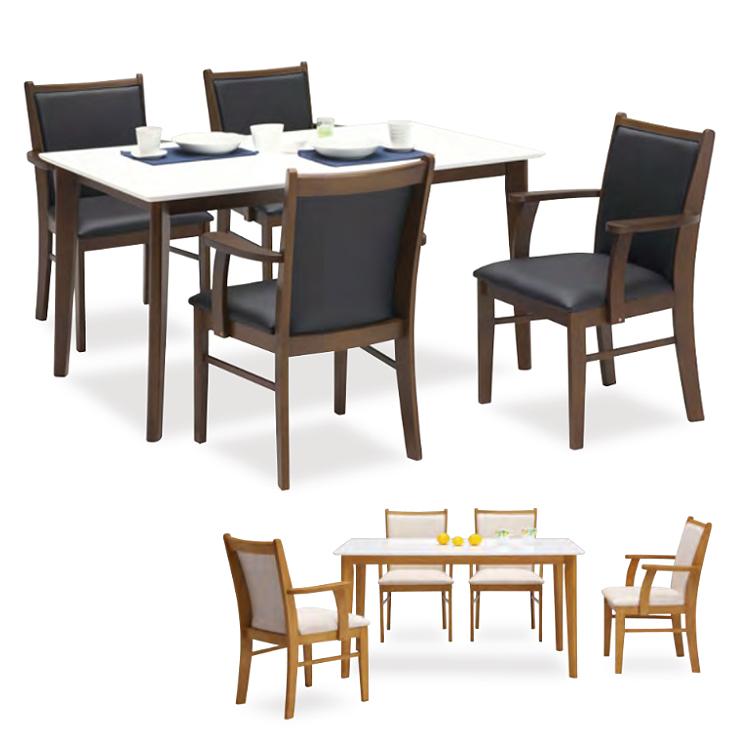 ダイニングテーブルセット ダイニングセット 5点セット 4人掛け 4人用 肘付き 食堂セット 食卓テーブルセット ダイニング5点セット カフェテーブルセット 四人掛け 四人用 モダン ブラウン ナチュラル