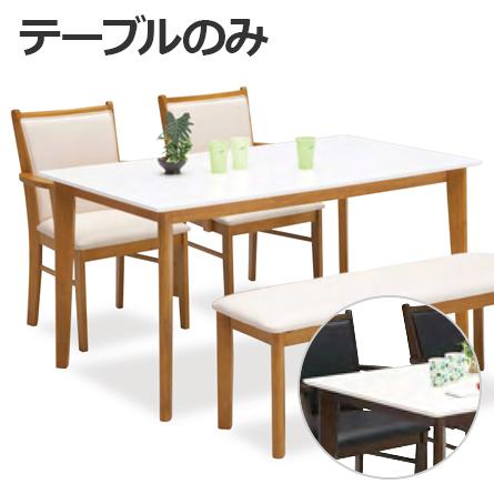 ダイニングテーブル 幅135cm 木製 モダン 4人用 四人用 食堂テーブル 食卓テーブル カフェテーブル てーぶる ブラウン ナチュラル