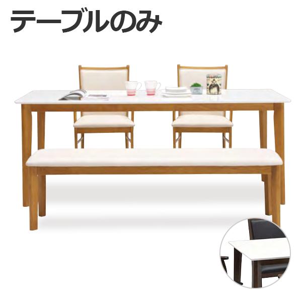 ダイニングテーブル 幅180cm 木製 モダン 6人用 六人用 食堂テーブル 食卓テーブル カフェテーブル てーぶる ブラウン ナチュラル