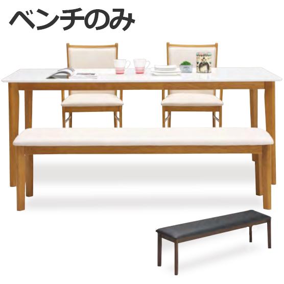 ダイニングベンチ 幅150cm モダン風 ベンチチェアー ダイニングチェアー 食堂チェアー 食卓チェアー 椅子 いす ブラウン ナチュラル