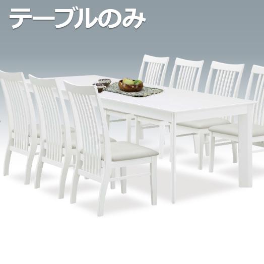ダイニングテーブル 幅210cm 木製 モダン 8人用 八人用 食堂テーブル 食卓テーブル カフェテーブル てーぶる ホワイト 白