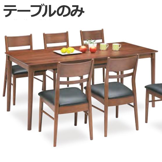 ダイニングテーブル 幅165cm 木製 北欧風 6人用 六人用 食堂テーブル 食卓テーブル カフェテーブル てーぶる ブラウン
