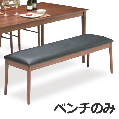ダイニングベンチ 幅140cm 木製 ベンチチェアー ダイニングチェアー 食堂チェアー 食卓チェアー 椅子 いす 北欧モダン ブラウン