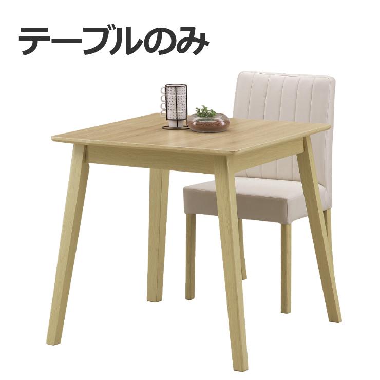 ダイニングテーブル 木製 幅85cm 2人掛け用 2人用 ナチュラル ブラウン