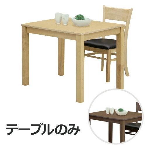 ダイニングテーブル 木製 幅85cm 2人掛け用 2人用 ブラウン ナチュラル
