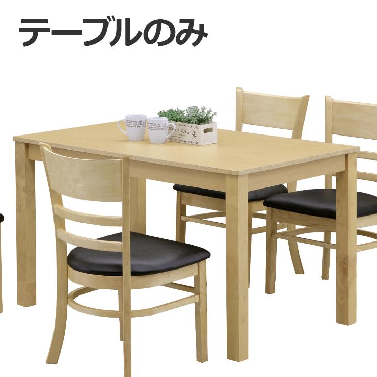 ダイニングテーブル 木製 幅115cm 4人掛け用 4人用 ブラウン ナチュラル
