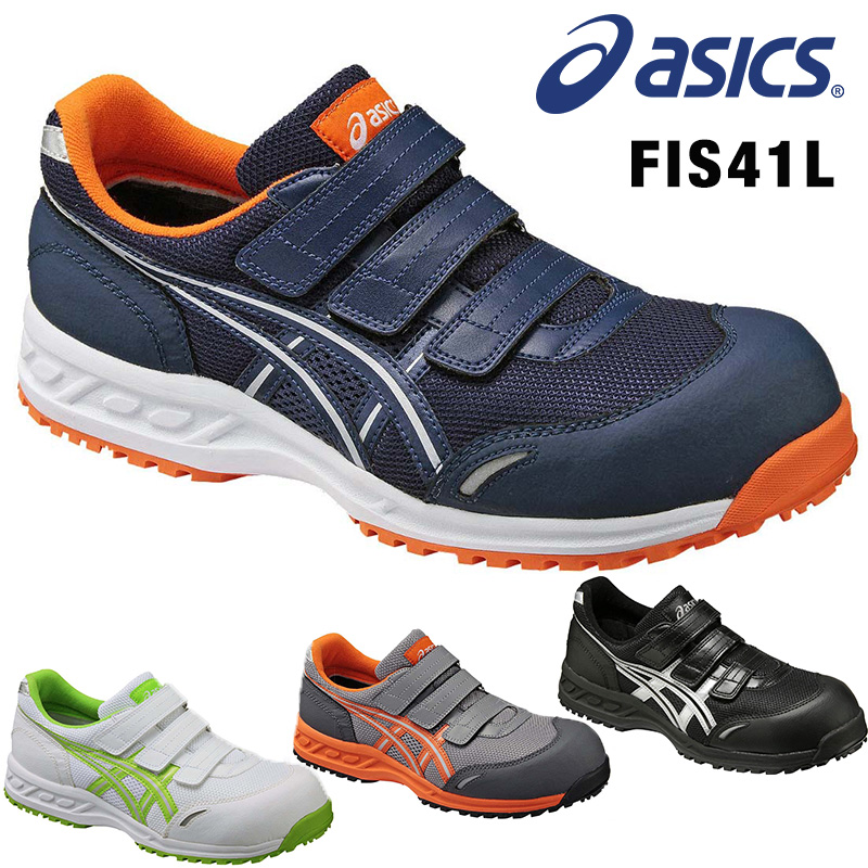 ASICS asics safety boots FIS41L Win job