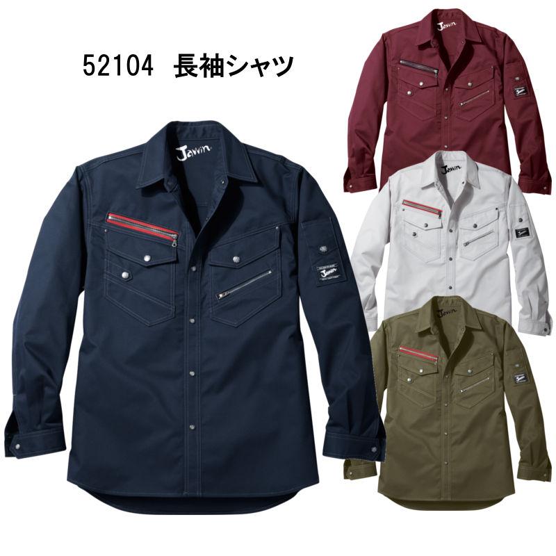 公式通販 好評 Jawin 作業服 52104 4L~5L 長袖シャツ 通年物