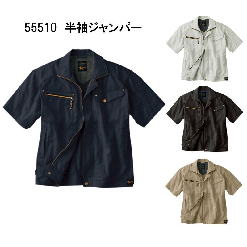 ディスカウント Jawin 作業服 春夏物 S~LL 半袖ジャンパー 高品質新品 55510