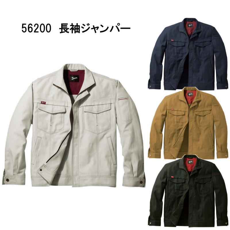 Jawin 作業服 春夏物 56200 長袖ジャンパー 4L~5L