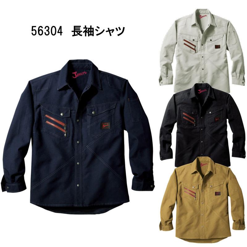 Jawin 作業服 春夏物 予約販売 長袖シャツ 卓抜 EL 56304