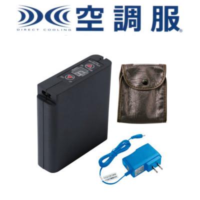 割引価格 空調服 セット リチウムイオン 空調服 大容量バッテリー セット LIULTRA1, 富来町:9cc5b196 --- uibhrathach-ie.access.secure-ssl-servers.info