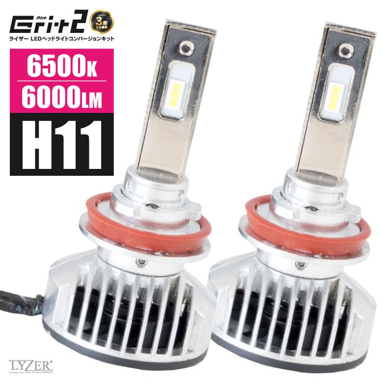 【送料無料】 LYZER製品 LEDキット GRIT2 / グリット2 H11 6500K / 6000LM【GR2102】 LED ヘッドライト フォグライト