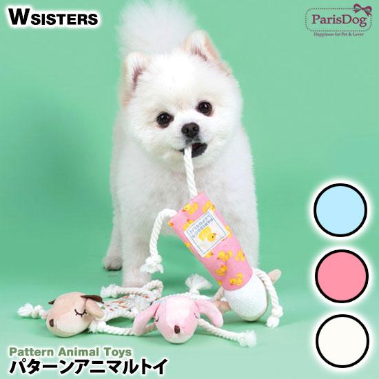 犬 おもちゃ ぬいぐるみ かわいい 人気 新作 小型犬 音が鳴る ダブルシスターズ パリスドッグ おすすめ パターンアニマルトイ ParisDog 休み 正規品 WSISTERS ダブシス