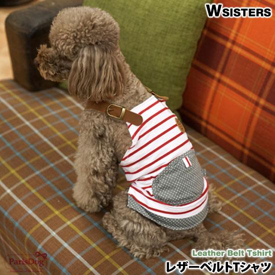 メール便可 犬服 犬の服 ドッグウェア Tシャツ かわいい 人気 新作 小型犬 セール 春 夏 レッド ダブシス パリスドッグ ダブルシスターズ 安全 ボーダー ParisDog WSISTERS 安い ブルー レザーベルトTシャツ 正規品 秋
