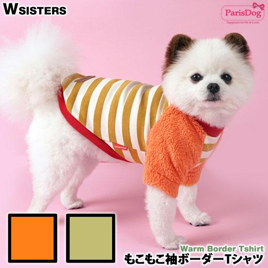 【メール便可】 犬服 犬の服 ドッグウェア Tシャツ カジュアル 起毛 かわいい 人気 新作 綿素材 小型犬 セール 春 秋 冬 グリーン オレンジ ParisDog パリスドッグ 正規品 WSISTERS ダブルシスターズ ダブシス 【もこもこ袖ボーダーTシャツ】