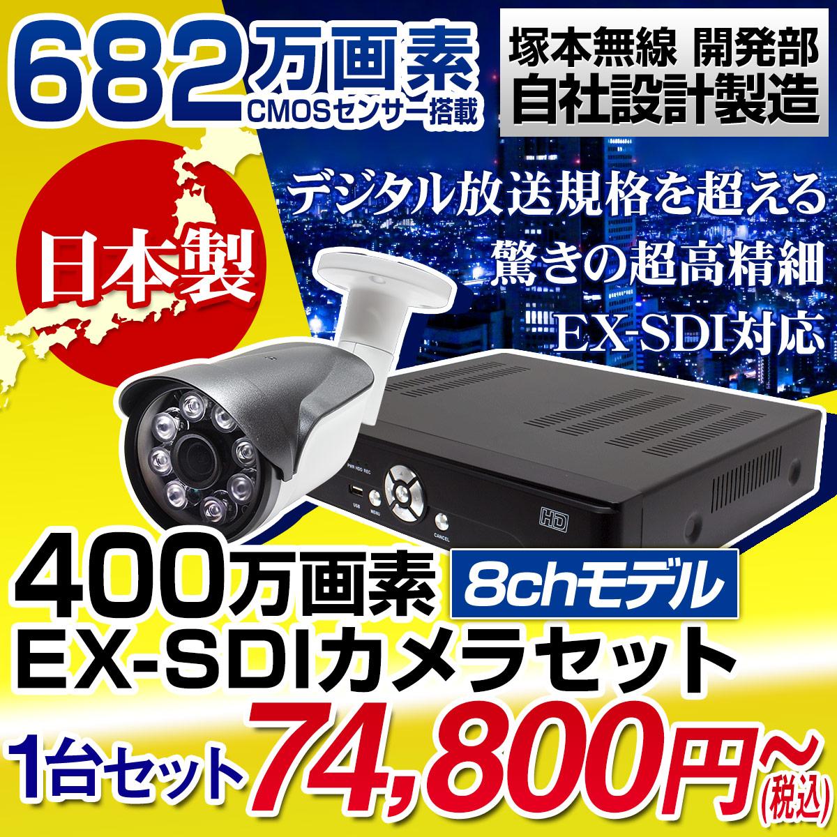 【新発売】日本製 EX-SDI防犯カメラ 400万画素 682万画素CMOSセンサー搭載 屋外防滴仕様赤外線カメラ1台と録画機セット HDD2TB内蔵8chモデル 超高画質 夜間監視 DVR【国内保証、国内サポート、国内問合わせ可能。防犯カメラ 業界一の塚本無線が 最大3年保証 】