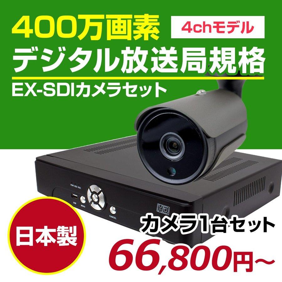 400万画素 防犯カメラ セット 屋外 日本製 EX-SDI防犯カメラ 682万画素CMOSセンサー搭載 赤外線カメラ1台と録画機セット HDD2TB内蔵4chモデル 超高画質 夜間監視 DVR【3年保証】