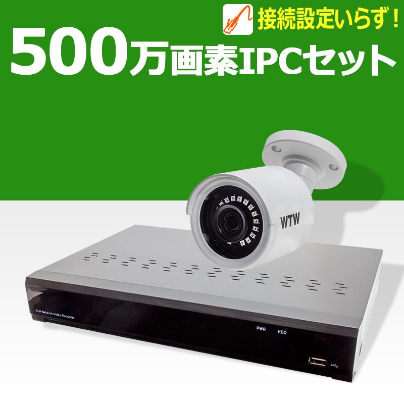 自社開発 製造の日本製 500万画素IPC4ch録画機と赤外線カメラ1台セット 防犯カメラ 500万画素 日本製 IPC H.265 PoE 高速録画 屋外 夜間 赤外線監視 遠隔監視 官公庁納入 防犯監視カメラフルセット 塚本無線の3年保証
