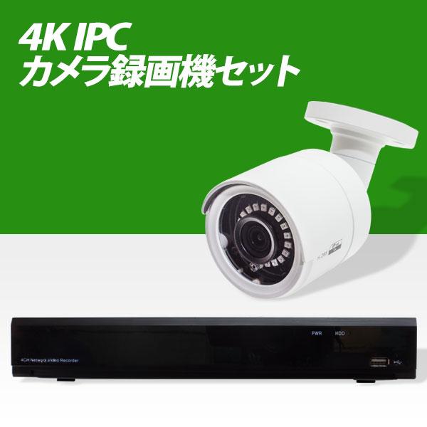 4K 防犯カメラ セット 屋外 日本製 IPカメラ 800万画素 H.265 PoE給電対応 赤外線カメラ1台と録画機セット HDD2TB内蔵 IPC 超高画質 2160p 夜間 監視カメラ【3年保証】