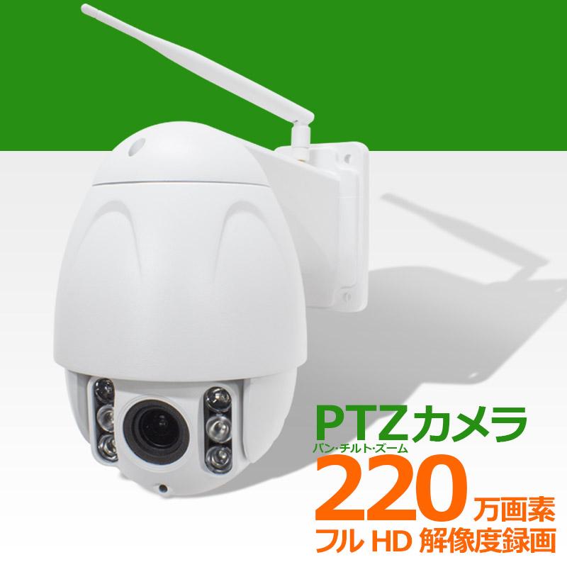防犯カメラ 屋外 パンチルトズーム(PTZ) 業務用 IPネットワークカメラ