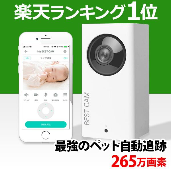 ペットカメラ ベビーモニター 見守りカメラ ワイヤレス wifi-IPW108 みてるちゃん 塚本無線