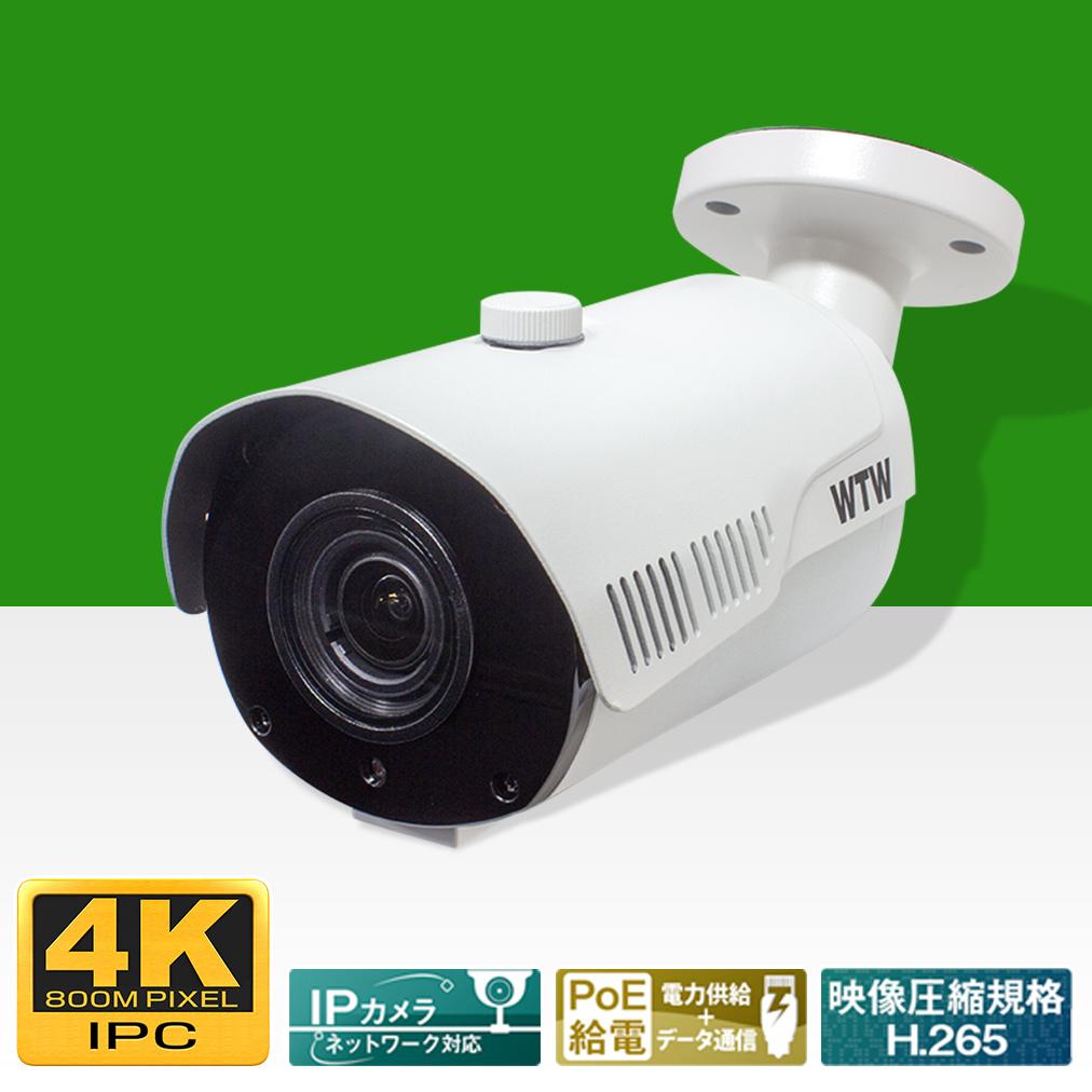防犯カメラ 屋外 4K 800万画素 POE H.265 夜間監視 高画質 高速録画