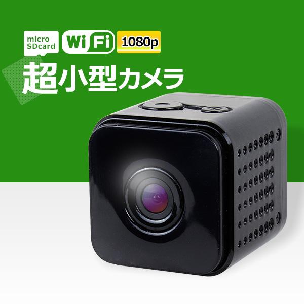 おすすめ スパイ カメラ