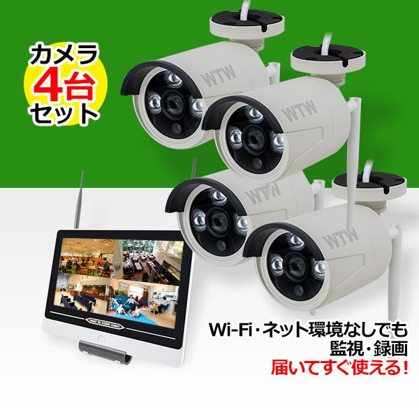 防犯カメラ 屋外 無線防犯カメラセット BD2532LA-BDR33HEAW 塚本無線
