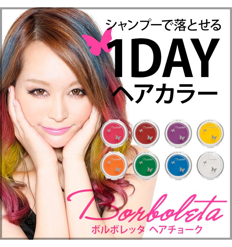 Xing It Is Easily A Hair Color Borboleta Hair Chalk All Eight
