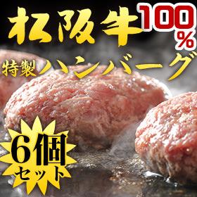 【母の日】桐箱入り松阪牛ハンバーグ6個セット