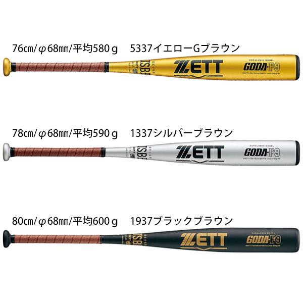送料無料 軟式野球公認球 J号球 2020新作 対応 2021AW ゼット 少年軟式 野球 78cm アルミ バット 76cm BAT7712 80cm GODA―F9 買取